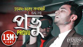 Provu || Iqbal HJ || SOULFUL EVE WITH IQBAL HJ || Video 03