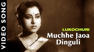 Muchhe Jaoa Dinguli | Lukochuri | Bengali Movie Song | Hemanta Mukherjee