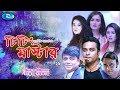 Download Video Download Cheating Master   Episode 19   চিটিং মাস্টার   Milon   Mili   Nadia   Any   Rtv Drama Serial 3GP MP4 FLV