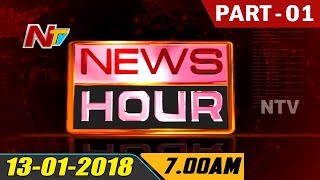 News Hour || Morning News || 13th March 2018 || Part 01 || NTV
