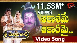 Sri Manjunadha - Telugu Songs - Aakasame Aakaramai