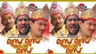 Nalkavala 1987:Full Malayalam Movie | Mammootty | Urvasi | Seema | Malayayalam Movies Online