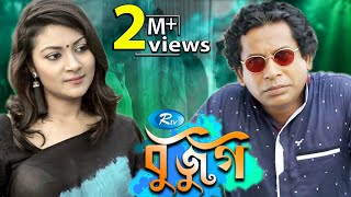 Bujug | বুজুগ | Mosharrof Karim | Ireen Afroj | Rtv Drama Special