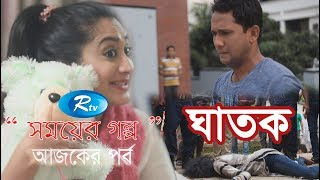 Somoyer Golpo - Ghatok | ঘাতক | সময়ের গল্প | Bangla Natok | Rtv Drama