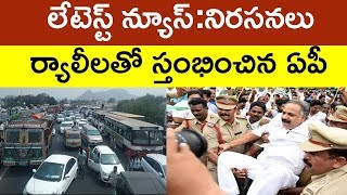 Rally And Protest In Andhra Pradesh ... Highways Blocked... Taja30