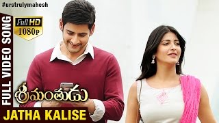 Jatha Kalise | Full Video Song | Srimanthudu Movie | Mahesh Babu | Shruti Haasan | DSP