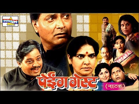 Paying Guest - Marathi Comedy Natak.