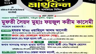 অন্তর কাঁপানো ওয়াজ Mufti Faizul Karim New Bangla Waz 2017  ভালুকা, ময়মনসিংহ