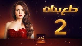 مسلسل دلع بنات الحلقة 2 الثانية | HD - Dalaa Banat Ep 2