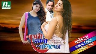 Khoyeri Dana Shalikher (খয়েরী ডানা শালিখের) | Sohana Saba, Maznun Mizan | Bangla Drama by Piyal
