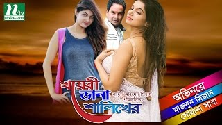 Bangla Natok: Khoyeri Dana Shalikher | Sohana Saba, Maznun Mizan | Directed By Piyal