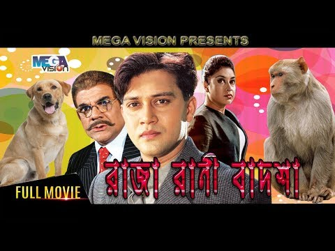 Xxx Mp4 Raja Rani Badsha Bengali Movie Shakil Khan Stabdi Ray Ahmed Sharif 3gp Sex