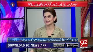 92 AT 8 With Saadia Afzaal | 17 November 2019 | Irshad Bhatti | Gen R Amjad Shoaib| TSP
