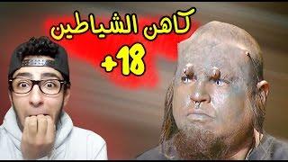 حقيقة اول  حوار مع كاهن عبدة الشيطان +18
