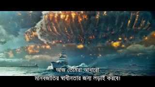Independence Day: Resurgence (2016) Trailer with Bangla Subtitle - Symon Alex