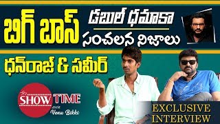 Actor Dhanraj and Sameer Exclusive Interview |  It's SHOW Time | Bigg Boss Telugu | YOYO TV Channel