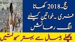 update news about hajjh 2018 on islamic lab tv 2018. latest news about hajj 2018.