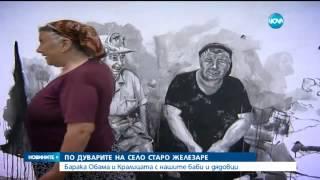 Световни знаменитости и нашите баби и дядовци на една стена - Новините на Нова (31.07.2015)