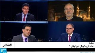 فرنسا: ماذا تريد لوبان من لبنان؟