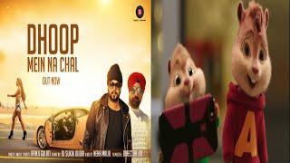 Dhoop Mein Na Chal  | Ramji Gulati Ft DJ Sukhi Dubai♥Chipmunk Version♥
