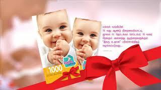 Isuru Udana Gift Certificates - இசுறு உதான  பரிசு சான்றிதழ்கள்