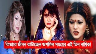 কিভাবে জীবন কাটাচ্ছেন অশ্লীল সময়ের এই তিন নায়িকা ? শুনলে অবাক হবেন | Bangladeshi Actress Biography