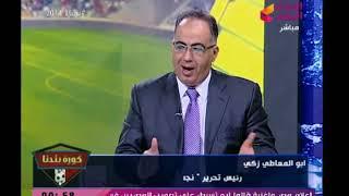 تركي آل شيخ يسعي لضم محمود كهرباء للانضمام للأهلي في أكبر صفعة للمرتضي منصور والخطيب يرفض