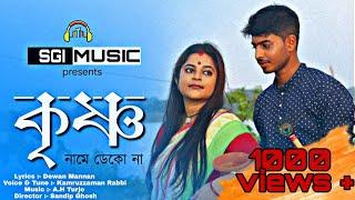 Krishno Name Dekona Amay | প্রেমে এত জ্বালা | Kz Rabbi | Official Music Video | SGI MUSIC