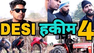 Desi Hakeem 4 || Desi panchayat || Kaalu And T2 Vlog || chauhan vines official ||