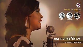 Prem Majar | Oyshee | Official Music Video | Eagle Music