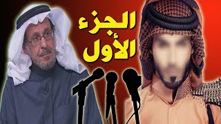 أقوى مناظرة بين الدكتور سعد الفقيه ومحبي أل سعود - الجزء الأول -