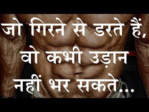 Xxx Mp4 Motivational Shayari Motivational Video For Students 2018 Hindi Shayari Video 3gp Sex