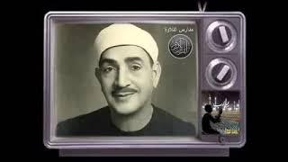 الشيخ طة الفشنى ما تيسر من سورة ال عمران 1 27  مدارس التلاوة