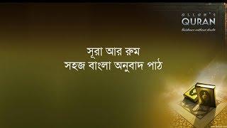 ০৩০ সূরা আর রুম- সহজ বাংলা অনুবাদ পাঠ, Sura Rum- Only Bangla Translation