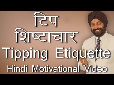 Xxx Mp4 Tipping Etiquette टिप शिष्टाचार । Motivational Training Video Hindi 3gp Sex
