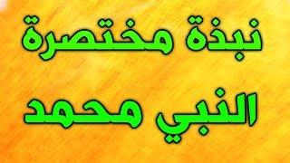 نبذة مختصرة عن حياة النبي محمد صلى الله عليه واله وسلم - شهر رسول الله - شهر ربيع الاول