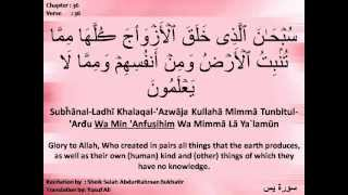 Sura Yasin (36) recited by Salah Bukhatir with English Translation and Transliteration