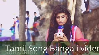 বাংলা ভিডিও সাথে তামিল ভালোবাসার গান   - Tamil  Love songs with Bengali videos