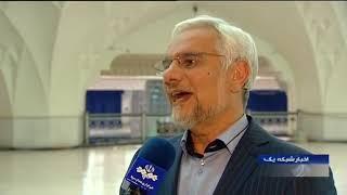 Iran 4th Herbal plants & medications exhibition چهارمين نمايشگاه گياهان دارويي ايران