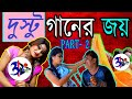 আঞ্চলিক দুষ্টু গান PART 2 | ANCHOLIK DUSTU GAAN | FUNNY ROAST VIDEO | Otho Bangla