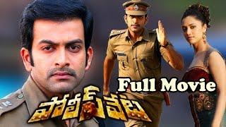Police Veta Telugu Full Length Movie || Prithviraj, Catherine Tresa & Mamtha Mohandas