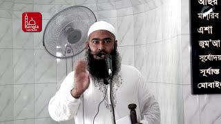 Bangla Waz 2017 রোহিঙ্গা মুসলিমদের নিয়ে যা বললেন by Mujaffor bin Mohsin | Free Bangla Waz