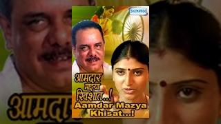 Aamdar Mazya Khisat (2009) - Anant Jog - Kiran Pise - Usha Naik - Ashuman Vichare