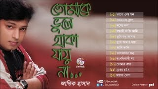 Atik Hasan - Tomake Vule Thaka Jay Na | Full Audio Album | Soundtek