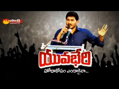 Xxx Mp4 YS Jagan Face To Face With Students At YSRCP Yuva Bheri Kurnool Watch Eclusive 3gp Sex