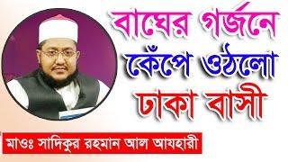 Bangla Waz Sadikur Rahman Al Azhari বাঘের গর্জনে কেঁপে ওঠলো