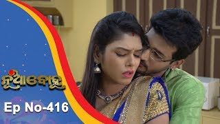 Nua Bohu | Full Ep 416 | 13th Nov 2018 | Odia Serial - TarangTV