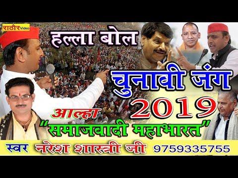 Xxx Mp4 आल्हा चुनाबी जंग 2019 हल्ला बोल नरेश शास्त्री Alha Naresh Shastri Samajwadi Election 3gp Sex