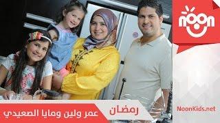 عمر ولين ومايا الصعيدي - رمضان | Omar & Leen & Maya Al-Saedi - Ramadan