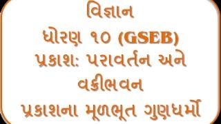 Prakashna moolbhoot gundharmo - I - 10th Science (GSEB)